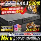 【士林電機】 5百萬 H.265 16路16聲 旗艦虎王監控主機 監控器主機 AHD TVI DVR 5MP 1080P 台灣安防