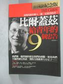【書寶二手書T8/勵志_GGQ】比爾‧蓋茲給青年的9個忠告_高紅敏