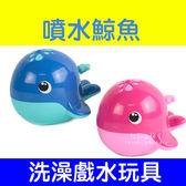 噴水鯨魚洗澡玩具 洗澡玩具 鯨魚造型玩具