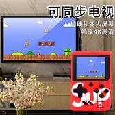 掌上游戲機FC超級瑪麗SUP GAME BOX掌機雙人版懷舊款老式 莎瓦迪卡