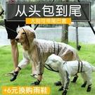 快速出貨狗狗雨衣雨鞋防水全包四腳泰迪柴犬寵物的中型小型犬雨天衣服