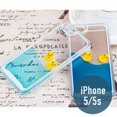 iPhone 5/5S 鴨子 流動殼 保護套 軟套 手機套 手機殼