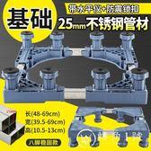 洗衣機底座 洗衣機置物架底座托架海爾底座通用專用支架移動滾筒不銹鋼腳架墊