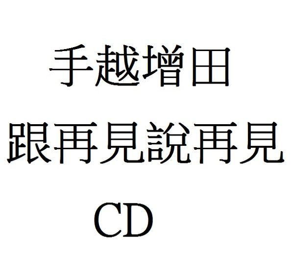 手越增田 跟再見說再見 CD (音樂影片購)