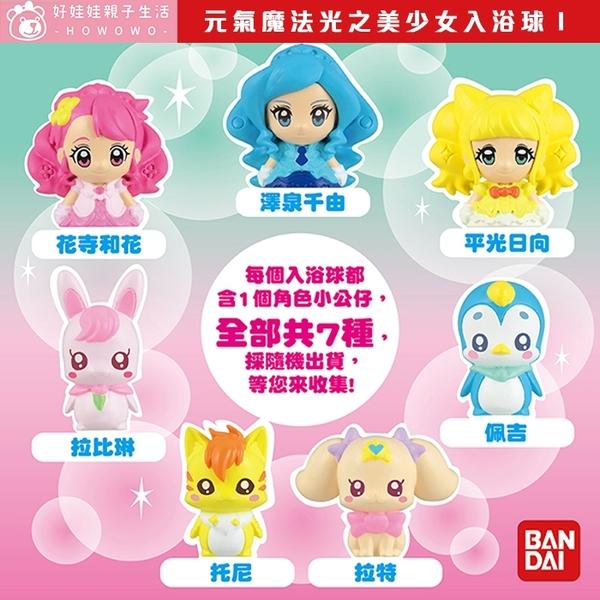 日本 Bandai 入浴球 沐浴球 元氣魔法光之美少女 哆啦A夢 鹹蛋超人 入浴劑 1364