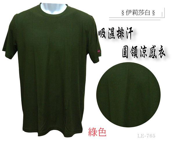 ☆夏季涼衣---圓領吸濕排汗涼感衣-綠色(LE-765)☆