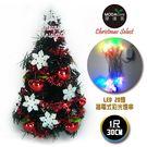 【摩達客】台灣製迷你1呎/1尺(30cm)雪花紅果裝飾黑色聖誕樹+LED20燈彩光插電式(樹免組裝)