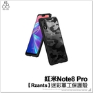 紅米Note8 Pro 迷彩軍工保護殼 迷彩 潮流 手機殼 四角加強 防摔殼 造型 手機背蓋 保護殼 保護套