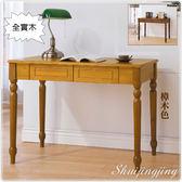【水晶晶家具/傢俱首選】CX9660-4 麗莎100cm樟木色全實木雙抽書桌~~雙色可選