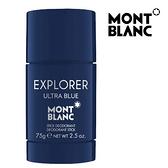 Montblanc 萬寶龍 探尋藍海男性淡香精體香膏 【SP嚴選家】