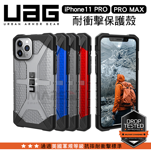 【marsfun火星樂】UAG IPhone 11 Pro Max 美國 軍規 耐衝擊保護殼 透明色 手機殼 防摔殼 公司貨