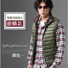 【大盤大】(D768) 特價搶購 M-2XL 輕量羽絨背心 男 女 輕薄 羽絨衣 防風背心 保暖立領背心 馬甲