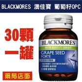 BLACKMORES 澳佳寶 葡萄籽OPC 30顆 元氣健康館
