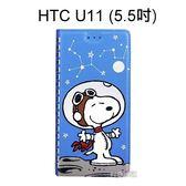 SNOOPY 彩繪皮套 [筆記本藍] HTC U11 (5.5吋) 史努比【正版授權】