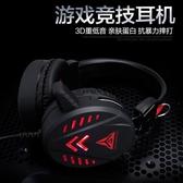 耳罩式耳機-A2有線台式網吧吃雞耳機頭戴式電競耳麥電競重低音帶麥絕地求生cf