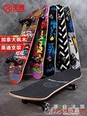 滑板 樂秀專業四輪滑板初學者成人男女生兒童青少年短板雙翹滑板車全能 【全館免運】
