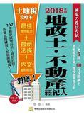 土地稅攻略本(九版)