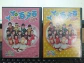 挖寶二手片-0B02-131-正版DVD-動畫【YOYO點點名12YOYO百分百 雙碟】-(直購價)