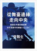 (二手書)從舞臺邊緣走向中央:美國在中國抗戰初期外交視野中的轉變1937-1941