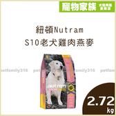 寵物家族-紐頓Nutram-S10老犬雞肉燕麥2.72kg