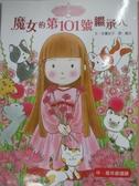 【書寶二手書T7/兒童文學_AFG】魔女的第101號繼承人_安晝安子