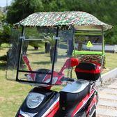 【新年鉅惠】加固電動摩托車遮雨蓬棚新款電瓶車擋風罩擋雨透明遮陽防曬雨傘