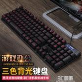 筆電鍵盤 黑爵機械戰士背光機械手感標準鍵盤台式電腦筆電筆記本外接USB有線 雙十二免運HM
