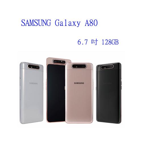 SAMSUNG Galaxy A80  6.7 吋 128GB  4G + 4G 雙卡雙待 三星首款翻轉鏡頭【3G3G手機網】