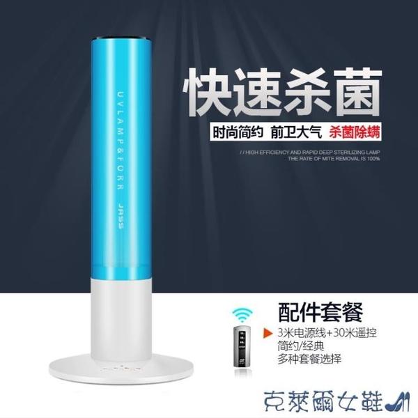 消毒燈 紫外線消毒燈家用110v240v醫院餐廳醫療美容院幼兒園臭氧殺菌燈 快速出貨