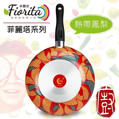 限量特賣 義廚寶 菲麗塔系列 29cm深炒鍋FD06 熱帶鳳梨(無蓋)