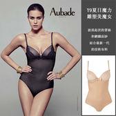 Aubade-夏日魔力B-D塑身連身衣(肤)Y986