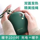 冬季新款復古暖手寶暖寶寶可愛迷你USB充電加熱溫度數顯冬季禮品隨身攜帶移動電源