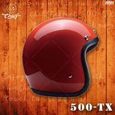 [中壢安信]CHIEF 美式 復古帽 500-TX 暗橘 偉士牌 檔車 GOGORO 半罩 安全帽 500TX