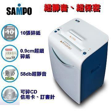 聲寶 SAMPO CB-U8102SL 雙入口10張極細超靜音碎紙機~2*9mm碎紙高保密型~可碎CD/信用卡