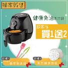 【獨家販售】超激省組合 飛樂氣炸鍋買1送2 EC-106 【贈】原廠配件*2 ( 專用烘焙紙、廚房刷具組)