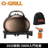 O-Grill 500M型 烤肉爐 (2019入門包套)熱情橘