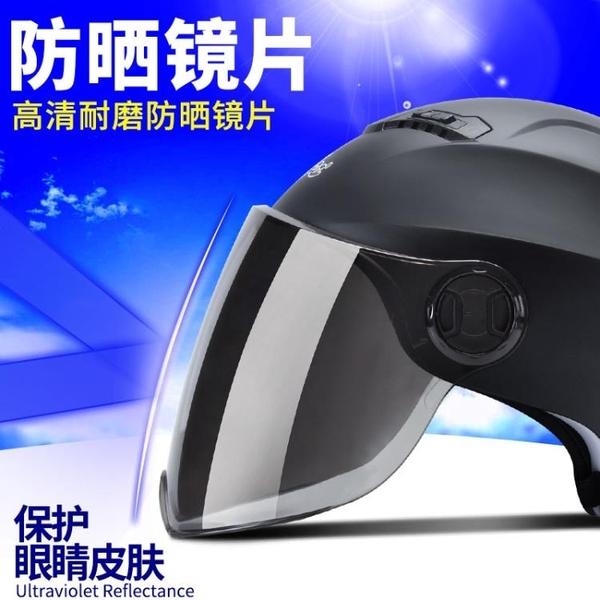 電動摩托車頭盔男電瓶車安全帽
