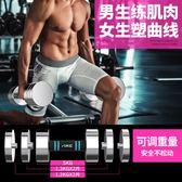 米客啞鈴女士瘦身男士家用健身器材練臂肌20kg一對可調節電鍍啞鈴gogo購