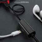 蘋果 音頻轉接器 USB充電線 充電 聽歌 通話 音頻線