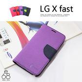 手機皮套 LG X fast K600Y 手機殼 撞色拚色 掀蓋皮套 手機支架 保護套 矽膠殼 軟殼 翻蓋皮套 K600Y