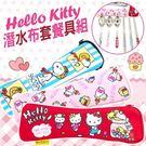 Hello Kitty 凱蒂貓 潛水布餐具組 三麗鷗 湯匙 筷子 授權正版品 | OS小舖