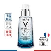 Vichy 薇姿 M89火山能量微精華 50ml【巴黎丁】