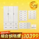 《HOPMA》雅品衣斗櫃系列5件組合/抽屜櫃/收納櫃/衣櫥CK-100