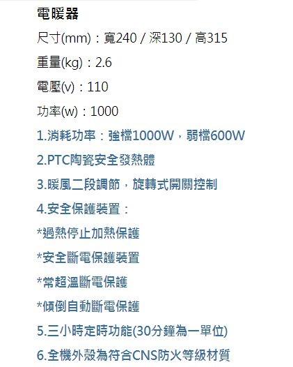 《台灣三洋 SANLUX》陶瓷電暖器 R-CF318T