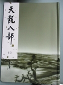 【書寶二手書T1/武俠小說_ILA】天龍八部(三)_金庸