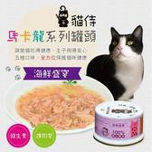 【貓侍Catpool】馬卡龍系列貓罐頭85g-海鮮盛宴(24罐/箱)  免運