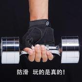 618好康鉅惠 健身手套女防滑運動手套男半指護腕