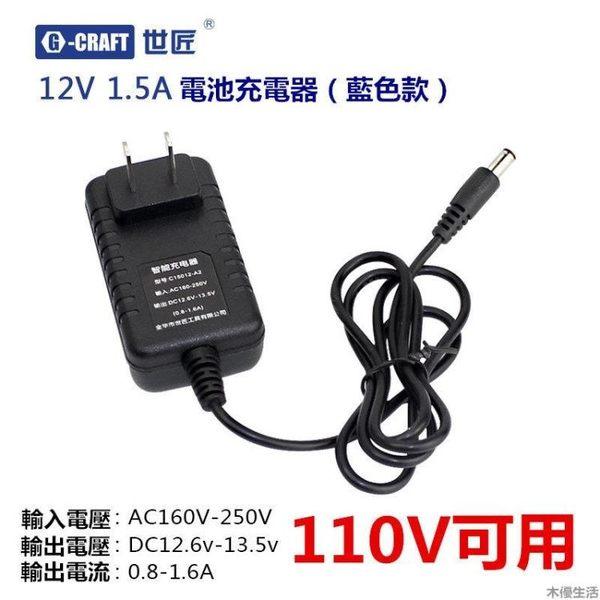 世匠12V鋰電鑽充電器