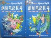 【書寶二手書T6/兒童文學_GHH】創意童話世界2本合售_幼福文化事業股份有限公司