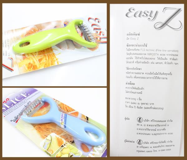 【泰泰風】青木瓜刨刀-可以刨出蕾絲般的薯片喔! 泰國空運來台